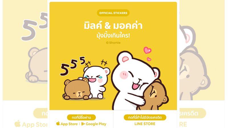 com-Sticker Milk and Mocha ke Thailand