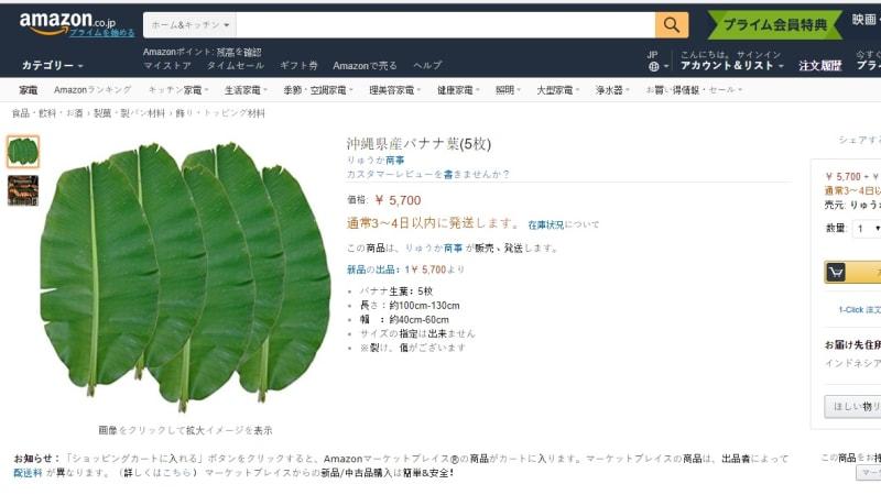 Daun pisang dijual di situs Amazon