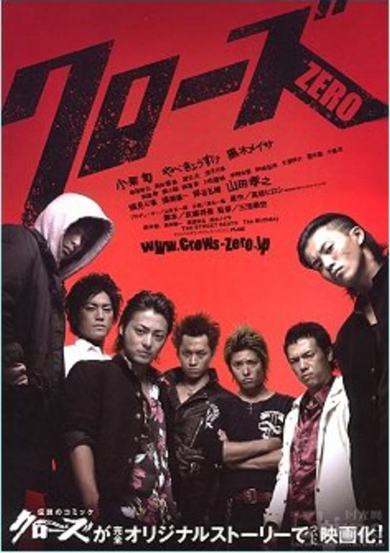 Film Crows Zero