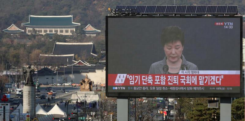 Park Geun-hye dan blue house