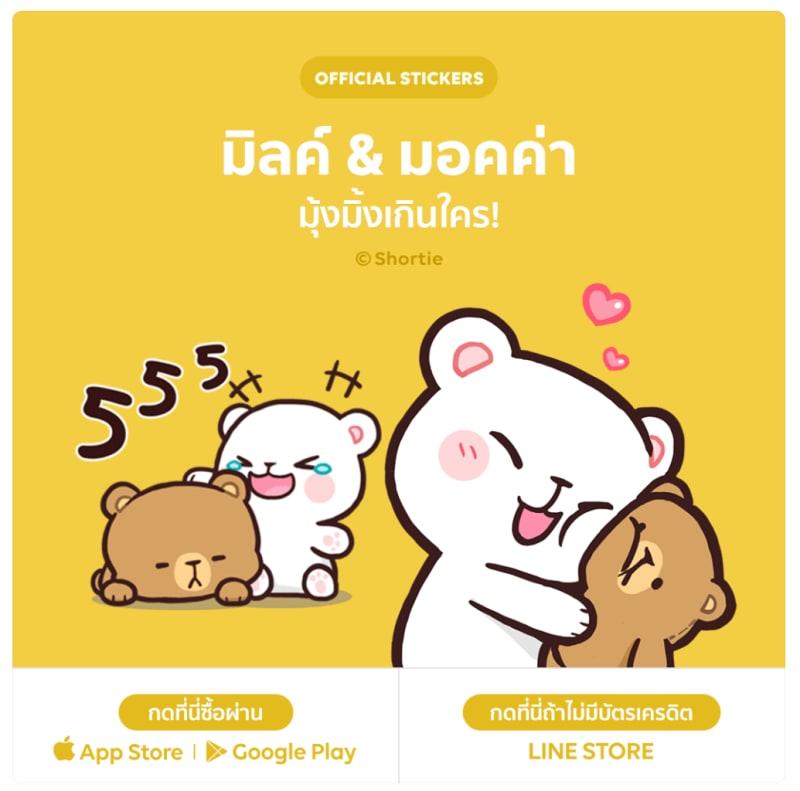 com-Sticker Milk & Mocha di Thailand