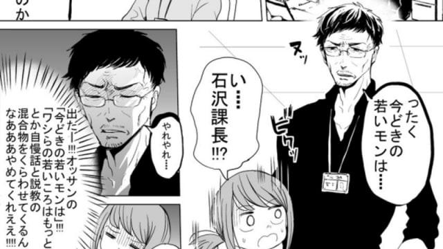 Ini Sosok Bos Zaman Now Yang Ideal Menurut Netizen Jepang