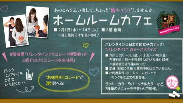 Kafe Valentine di Jepang Punya Pelayan Ganteng yang Berseragam Sekolah